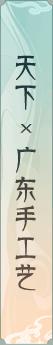 天下×广东手工艺