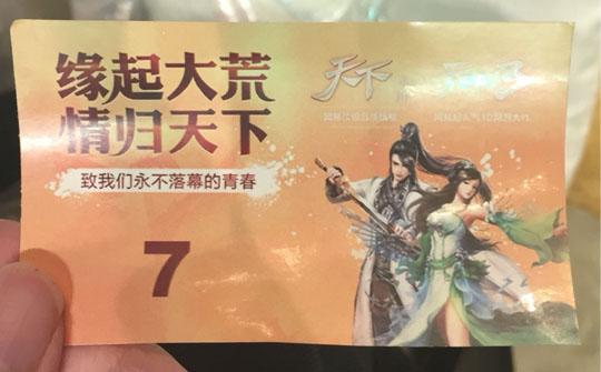 2016年上海见面会